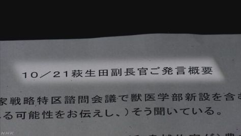 """文部科学相 """"萩生田副長官と局長面会時の文書存在"""""""