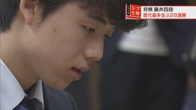 藤井四段28連勝 30年ぶり歴代最多の連勝記録に並ぶ | NHKニュース