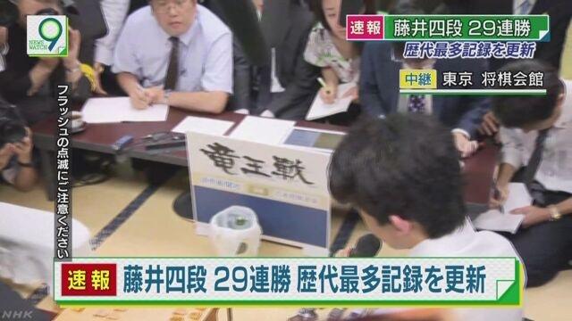藤井四段29連勝 14歳、新記録樹立
