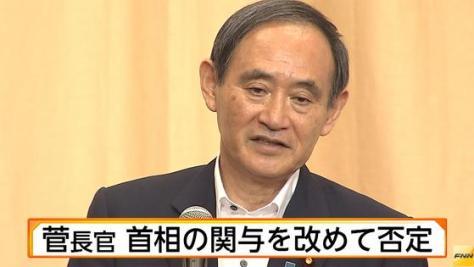 菅長官、首相の関与をあらためて否定