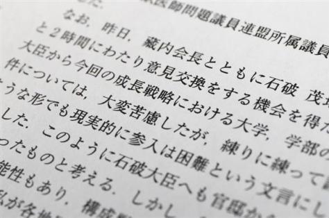 日本獣医師会の内部資料には、獣医学部新設4条件を巡る石破茂地方創生担当相(当時)とのやりとりが克明に記されていた(福島範和撮影)