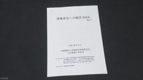 無痛分べん「体制整えて実施すべき」 日本産婦人科医会が提言