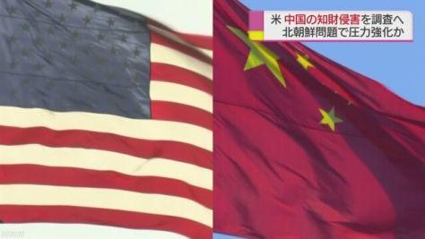 米 中国の知的財産侵害を調査へ 北朝鮮問題で圧力強化か