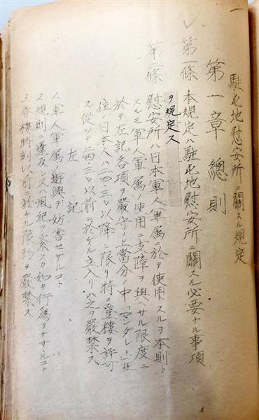 1943年5月26日に日本軍マンダレー駐屯地司令部が作成した「慰安所規定」。「慰安所は日本軍人軍属に於て使用するを本則」とするも、支障を与えない限度でマンダレー在住の日本人にも利用を許可すると書かれている(英帝国戦争博物館所蔵、岡部伸撮影)
