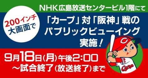 【カープ】18日(月) NHK広島放送局1階で対阪神戦をパブリックビューイング!