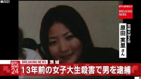13年前の女子大生殺害で男を逮捕 茨城