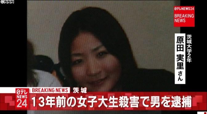 13年前に茨城大の女子学生が殺害された事件で男逮捕
