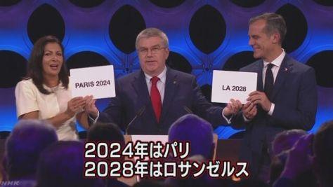 オリンピック 24年パリ 28年ロスに正式決定