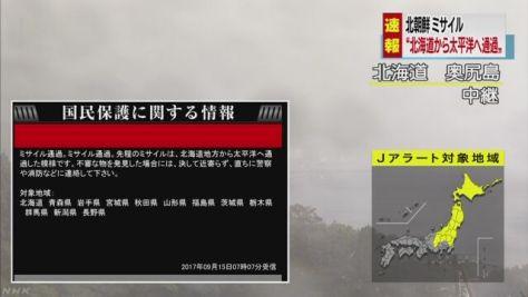 北朝鮮ミサイル 日本の上空通過 破壊措置なし
