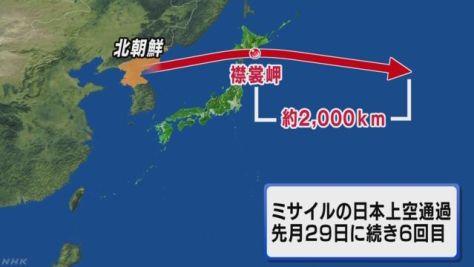 北朝鮮ミサイル 北海道襟裳岬の東2000キロに着水