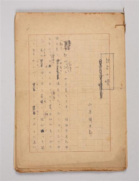 山本周五郎による小説「註文の婿」の草稿(神奈川近代文学館提供)