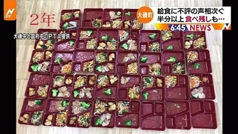 神奈川・大磯町の中学校給食、不評で大量の食べ残し
