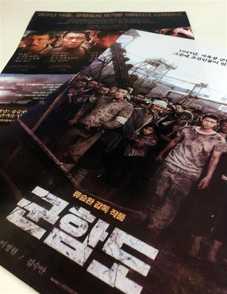 韓国映画「軍艦島」のパンフレット