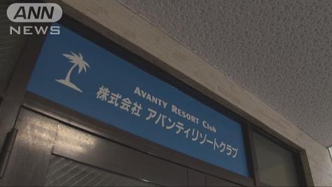1000人以上の旅行者に影響が出るとみられています。 中堅の旅行業者「アバンティリゾートクラブ」が11日付で営業を停止しました。アバンティは「ARCツアー」のブランド名で国内だけでなく、ハワイや東南アジアの団体ツアーなど幅広く扱っていました。東京商工リサーチによりますと、旅行代金を支払い済みで出発前の旅行者が1000人以上いるという情報があるということです。