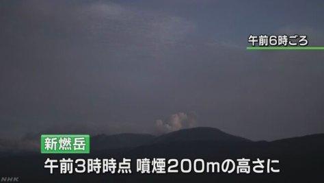 新燃岳 噴火続く 警戒レベル「3」継続