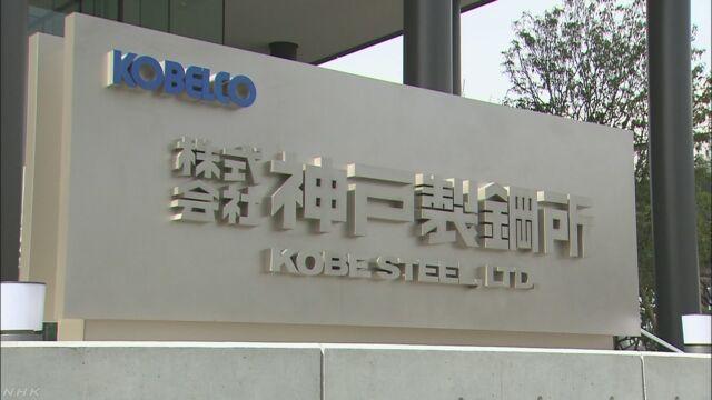 神戸製鋼 製品の検査データ改ざん 複数の役員が黙認 | NHKニュース