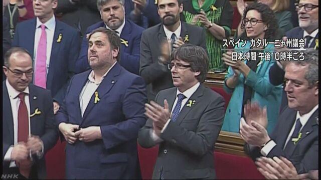スペイン カタルーニャ州「独立宣言」可決⇒スペイン議会上院はカタルーニャ州の自治権停止を承認