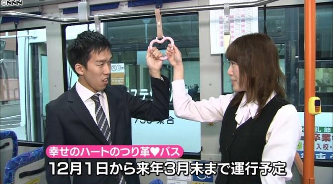 広島市内で「ハート型のつり革」バス運行