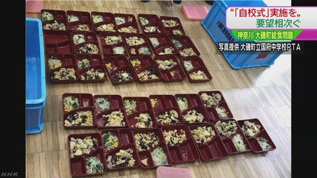 給食休止 学校で調理する「自校式」望む声 神奈川 大磯 | NHKニュース