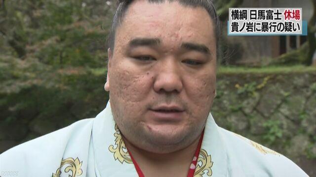 横綱・日馬富士 きょうから休場 貴ノ岩に暴行疑い 協会が調査