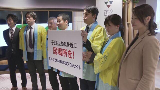 クラウドファンディングでふるさと納税呼びかけ | NHKニュース