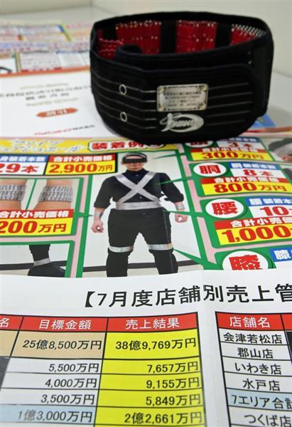 消費者庁がジャパンライフに取引停止命令。同社のパンフレットや商品=17日午後、東京・霞が関の消費者庁(松本健吾撮影)