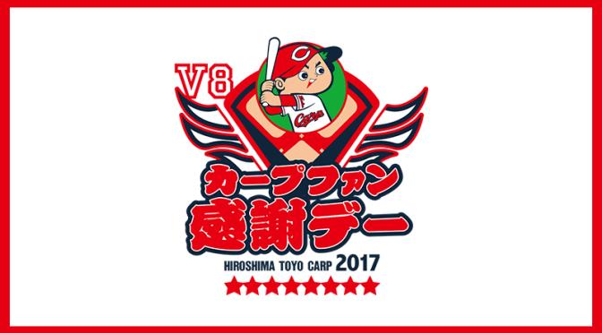 カープ ファン感謝デー|NHK 広島のニュース