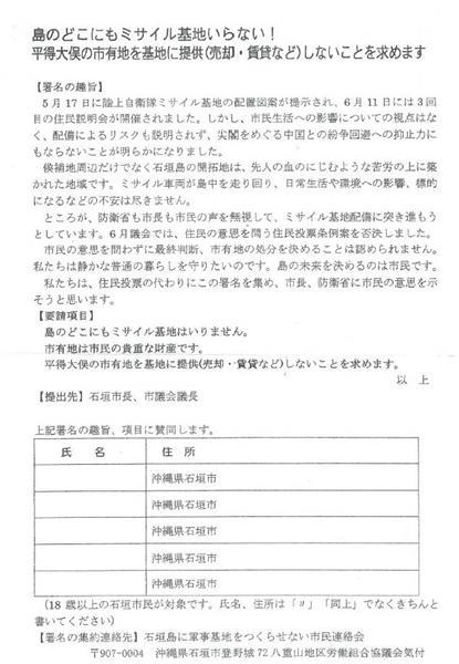 「石垣島に軍事基地をつくらせない市民連絡会」が市民に配布した署名用紙(一部トリミングしています)=八重山日報提供