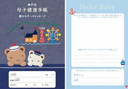 ファミリアがデザインした神戸市の母子手帳の追補版。写真左が表紙、右が中面(神戸市提供)