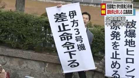 広島高裁 伊方原発の停止命令