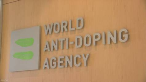 国家ぐるみのドーピングと隠蔽の手口 WADA報告書