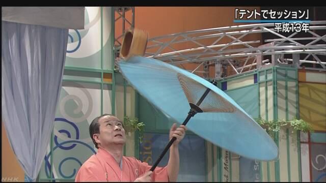 傘回しの曲芸で人気 海老一染之助さん死去