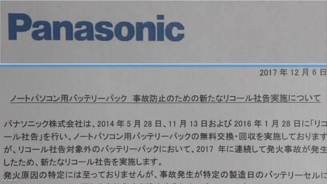 パナソニック PCバッテリー発火のおそれ 無料交換へ   NHKニュース