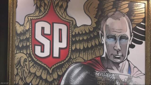 プーチン大統領を題材の美術展 モスクワで開幕