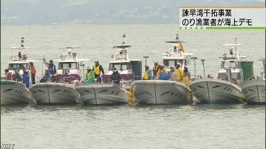 """諫早湾 大量の淡水排出 """"ノリ品質に影響""""と漁業者が海上デモ"""