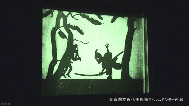 100年前に公開の国産アニメ映画 新たなフィルム確認 | NHKニュース