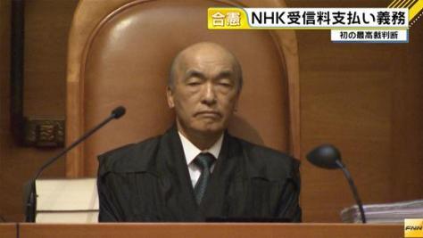 NHK受信料支払い義務「合憲」