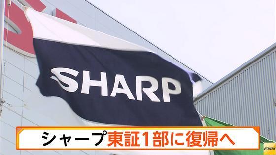 シャープ東証1部に復帰へ