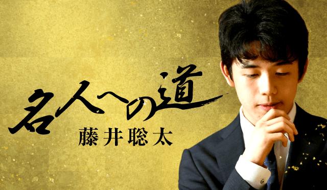 藤井四段、「忍者屋敷」攻略 ついに超えたA級棋士の壁:朝日新聞デジタル