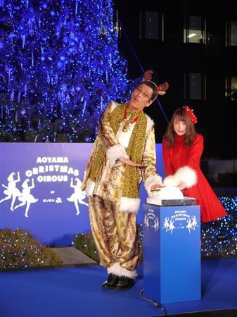 エイベックス本社前で行われたクリスマスツリー点灯式に参加したピコ太郎と川栄李奈=東京・南青山