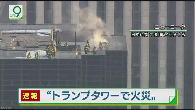トランプタワーで火災発生