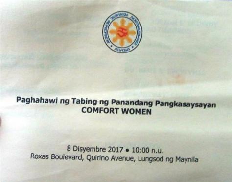 12月8日にマニラで行われた「慰安婦像」除幕式の案内状。政府機関の「フィリピン国家歴史委員会」のマークが印刷されている。