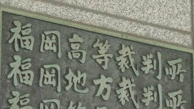 飯塚事件 福岡高裁は再審認めず | NHKニュース