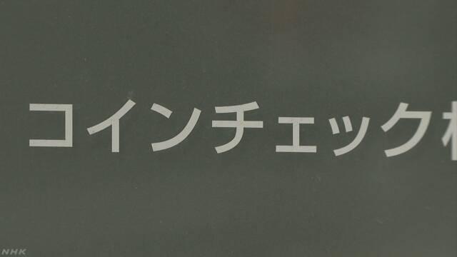 コインチェック 日本円の出金 13日にも再開へ