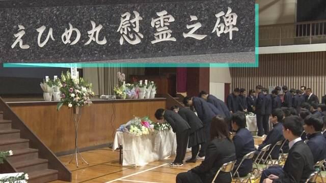 「えひめ丸」事故から17年 宇和島水産高校で追悼式 愛媛
