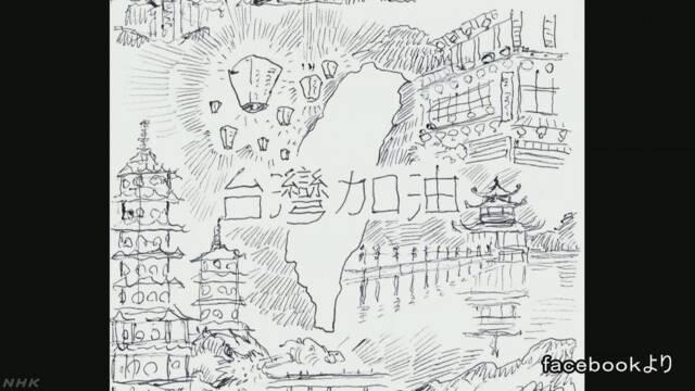 「台湾頑張れ」日本人が残したイラストが話題に | NHKニュース