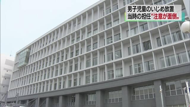 「注意するの面倒」担任がいじめ放置 小2が2年不登校 | NHKニュース