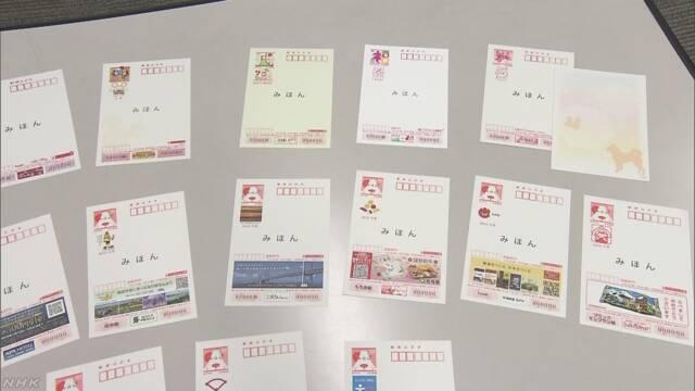 年賀はがき 62円に値上げを発表 | NHKニュース
