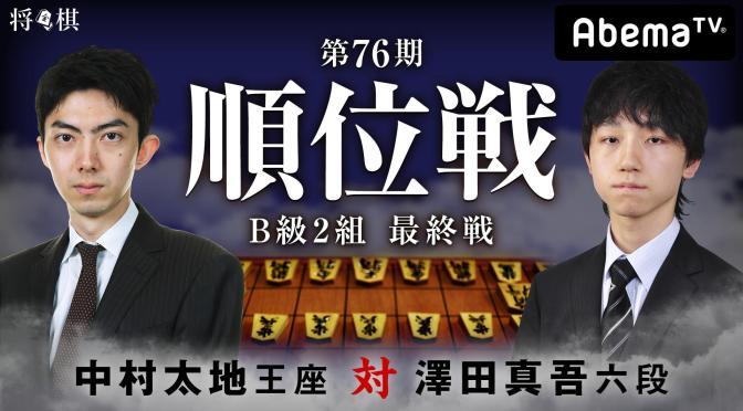 将棋:第76期 順位戦 B級2組 最終戦は澤田真吾六段が中村太地王座に勝利