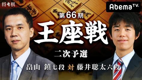 第66期 王座戦二次予選 畠山 鎮七段 対 藤井聡太六段